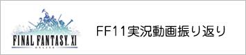 【FF11】実況動画振り返り