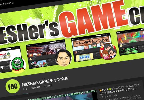 今週放送のFRESHer'sゲームチャンネルの2番組を掲載しました。