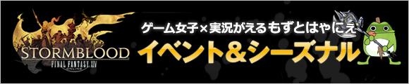 FF14 イベント&シーズナル