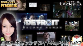 🐤Detroit: Become Human #08🐸